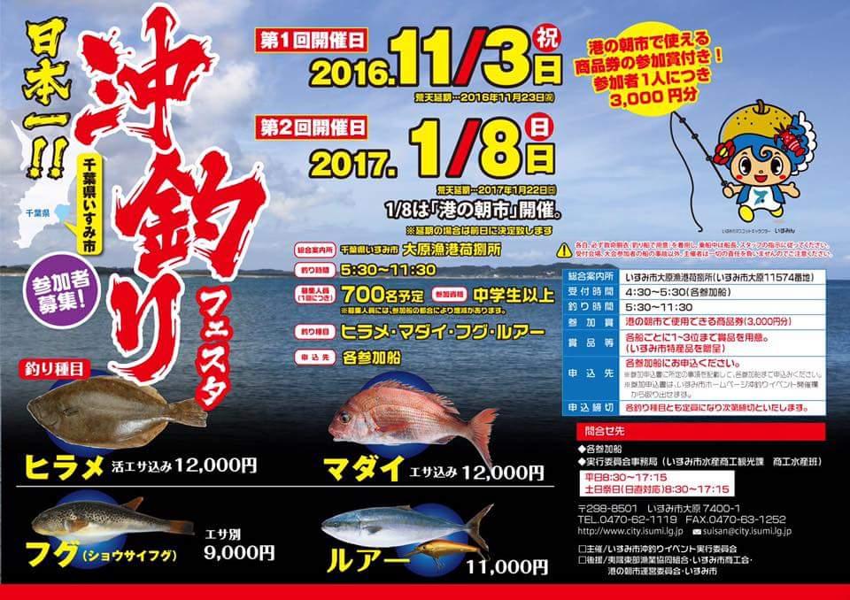 ヒラメ釣り